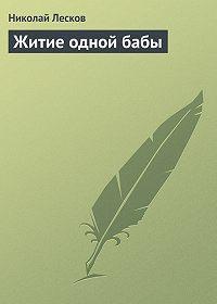 Николай Семёнович Лесков -Житие одной бабы