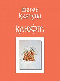 Шаген Кхзнуни -Клюфт (сборник)