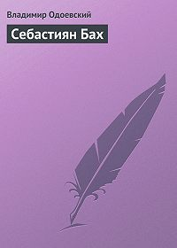 Владимир Одоевский -Себастиян Бах