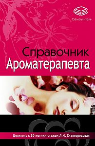 Лариса Славгородская -Справочник ароматерапевта