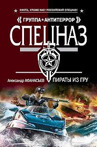 Александр Афанасьев -Пираты из ГРУ