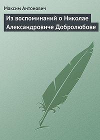 Максим Антонович -Из воспоминаний о Николае Александровиче Добролюбове