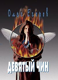 Олег Егоров -Девятый чин