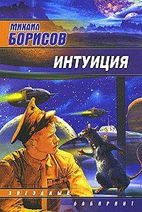 Михаил Борисов -Дверь в зиму