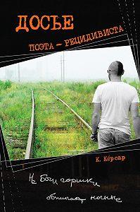 Константин Корсар - Досье поэта-рецидивиста
