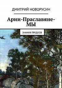 Дмитрий Новорусин - Арии-Праславяне-МЫ