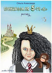 Ольга Алексеева -Принцесса из пятого «Б»