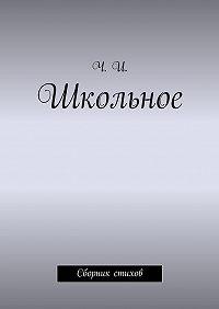 Ч. И. -Школьное. Сборник стихов