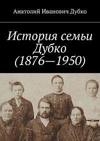 Анатолий Дубко -История семьи Дубко (1876-1950)