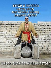 Петр Филаретов -Мегасила мышц задних дельт