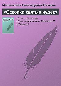 Максимилиан Александрович Волошин -«Осколки святых чудес»
