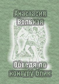 Анастасия Вольная -Обведя поконтурублик
