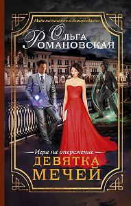 Ольга Романовская -Девятка мечей