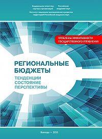 А. И. Поварова -Региональные бюджеты: Тенденции, состояние, перспективы