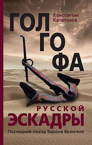 Константин Капитонов -Голгофа русской эскадры. Последний поход барона Врангеля