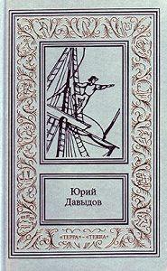 Юрий Владимирович Давыдов -На шхуне
