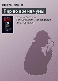 Николай Леонов - Пир во время чумы