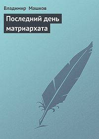 Владимир Машков -Последний день матриархата