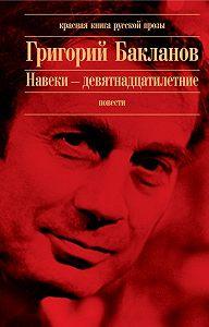 Григорий Бакланов -Июль 41 года