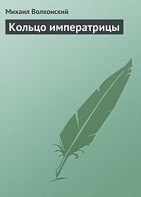 Михаил Волконский -Кольцо императрицы