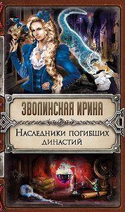 Ирина Зволинская -Наследники погибших династий