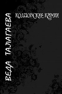 Веда Талагаева - Колдовские камни