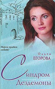 Ольга Егорова -Синдром Дездемоны