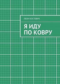 Леон Костевич -Я иду поковру