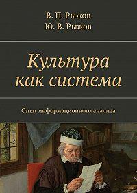 В. Рыжов, Ю. Рыжов - Культура как система. Опыт информационного анализа