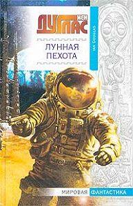 Йен Дуглас -Лунная пехота