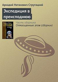 Аркадий Натанович Стругацкий - Экспедиция в преисподнюю