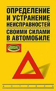 Владимир Золотницкий -Определение и устранение неисправностей своими силами в автомобиле