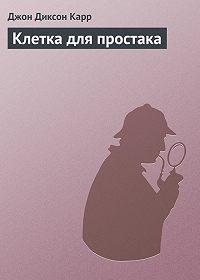 Джон Карр -Клетка для простака