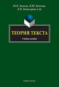 Алексей Андреевич Чувакин -Теория текста. Учебное пособие