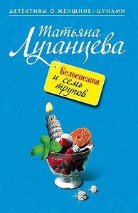 Татьяна Луганцева -Белоснежка и семь трупов