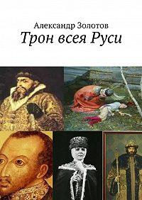 Александр Золотов -Трон всеяРуси
