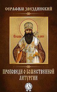Серафим Звездинский -Проповеди о Божественной Литургии