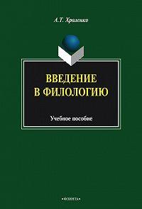 А. Т. Хроленко - Введение в филологию. Учебное пособие