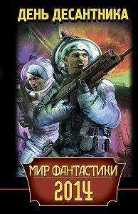 Антон Текшин -Мир фантастики 2014. День Десантника (сборник)