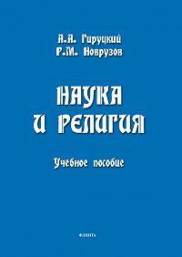 Р. М. Новрузов, А. А. Гируцкий - Наука и религия