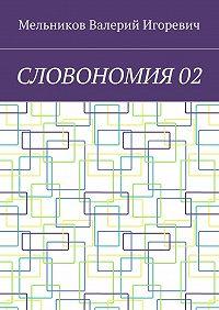 Валерий Игоревич Мельников -СЛОВОНОМИЯ02