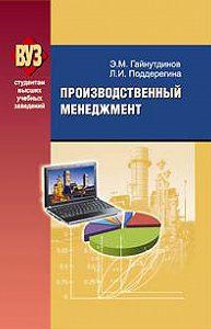 Эня Гайнутдинов, Любовь Поддерегина - Производственный менеджмент