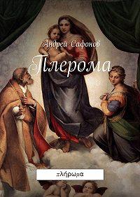 Андрей Сафонов -Плерома. πλήρωμα