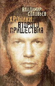 Владимир Рудольфович Соловьев - Хроники Второго пришествия (сборник)