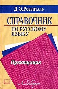 Дитмар Розенталь -Справочник по русскому языку. Пунктуация