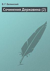 В. Г. Белинский -Сочинения Державина (2)