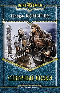 Игорь Конычев -Северные волки