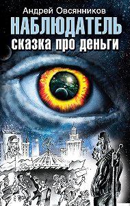 Андрей Овсянников -Наблюдатель. Сказка про деньги