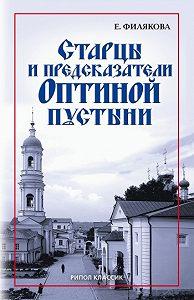 Елена Геннадьевна Филякова -Старцы и предсказатели Оптиной пустыни