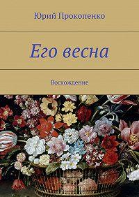 Юрий Прокопенко - Его весна. Восхождение